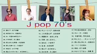 j pop メドレー 70年代♥♥70年代 ヒット曲メドレー フォーク ♥♥70年代ヒットソングメドレー
