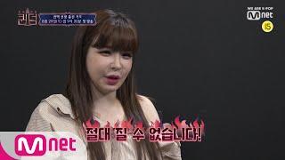[첫방 D-2] '♨선배 후배 없습니다♨' 컴백 전쟁 출전 각오 컴백전쟁 : 퀸덤 1화