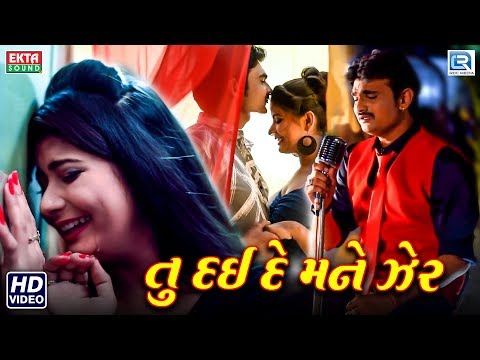 Tu Daide Mane Zer Vijay Thakor  New Bewafa Song  તુ દઈ દે મને ઝેર  Full Hd Video  Rdc Gujarati