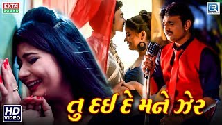 Tu Daide Mane Zer Vijay Thakor | New BEWAFA Song | તુ દઈ દે મને ઝેર | Full HD | RDC Gujarati