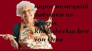 Пирог немецкой бабушки из ревеня/Rhababerkuchen von Oma