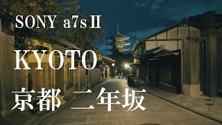 京都二年坂~秋夜の静寂~ (Silent autumn night in Kyoto Japan α7SⅡ4K)