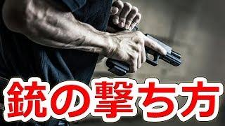 銃の撃ち方:ピストル編「リボルバーから最新オートマチックまで」NHG