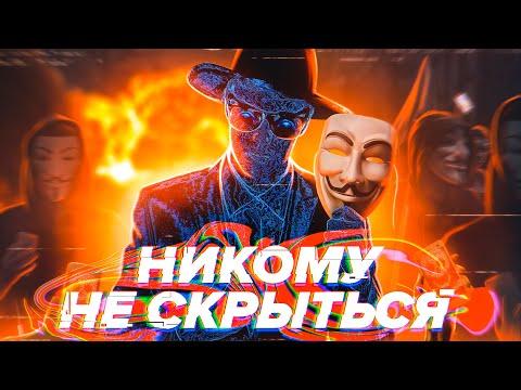 МОИ ПРАВИЛА АНОНИМНОСТИ /Scammers