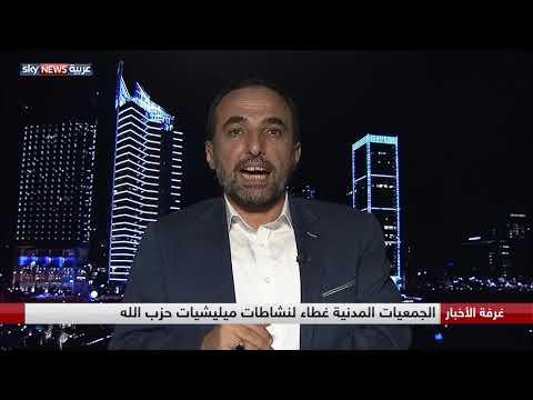 الجمعيات المدنية غطاء لنشاطات ميليشيات حزب الله  - نشر قبل 8 ساعة