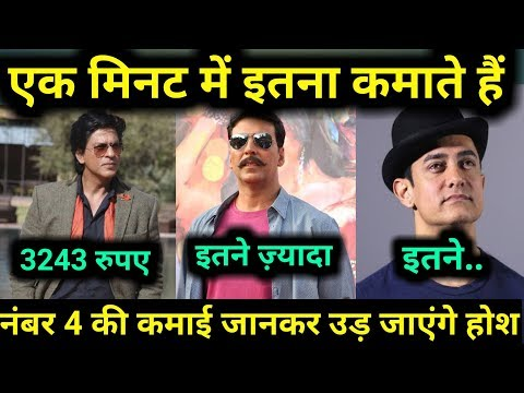 Akshay Kumar Salman khan Shahrukh khan और Aamir Khan की एक मिनट की कमाई