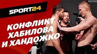 ДУЭЛИ ВЗГЛЯДОВ UFC Москва / Хандожко толкнул Хабилова