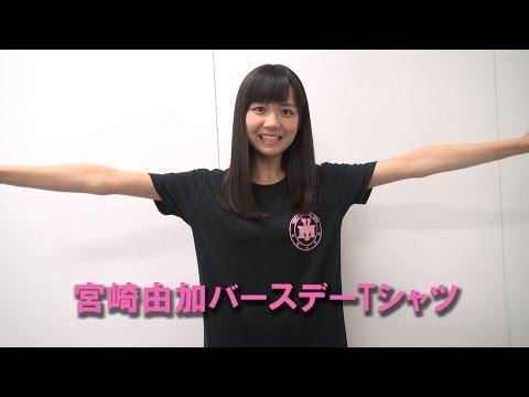 4月2日で、20歳を迎える宮崎由加初となるバースデーTシャツを紹介! 宮崎由加バースデーTシャツ サイズ:S/M/L/XL ¥3000 3/29より、Hello! Project...