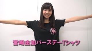 4月2日で、20歳を迎える宮崎由加初となるバースデーTシャツを紹介! 宮...