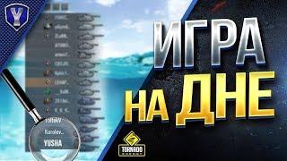 Игра На ДНЕ / mozol6ka - TrueHint  - Yusha
