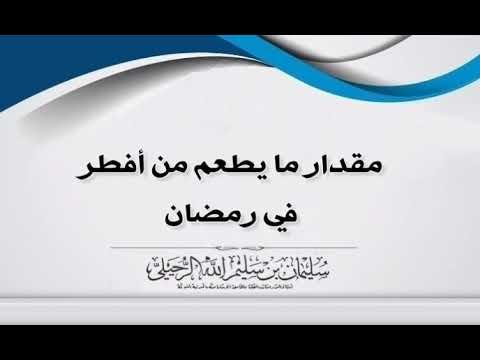 مقدار ما يطعم من أفطر في رمضان ووجبت عليه الفدية الشيخ سليمان الرحيلي حفظه الله Youtube