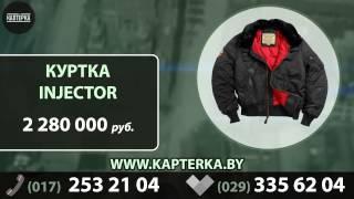 Армейская одежда(Специализированный магазин одежды милитари и снаряжения для охоты рыбалки туризма активного отдыха. КАПТЁ..., 2013-11-27T07:17:54.000Z)