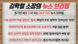210528) 오세훈표 공급 정책! 과연 서울 공급 시…