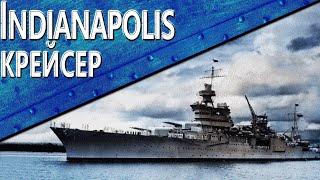 Только История: крейсер USS Indianapolis (CA-35)