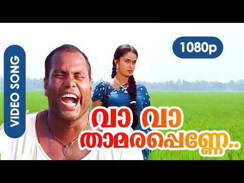 Va Va Thamara Penne Lyrics - വാ വാ താമരപ്പെണ്ണേ