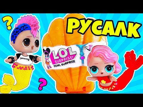 LOL Surprise Dolls Series 4 Wave 2 Under Wraps Predictions Reveal!из YouTube · Длительность: 2 мин5 с