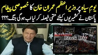 PM Imran Khan Annouced A Special Message on Black Day To Nation