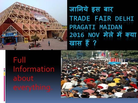 IITF Trade fair 2016,  Pragati Maidan, Delhi - 14th Nov to 27th Nov 2016,  Full Information