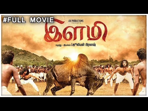Ilami Full Tamil Movie HD | Yuvan | Srikanth Deva | Kishore