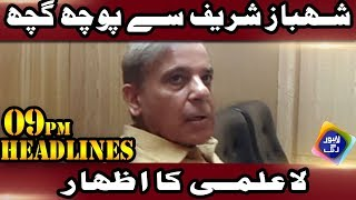 Shahbaz Sharif in trouble? -News Headlines   09:00 PM   15 Oct 2018   Lahore Rang