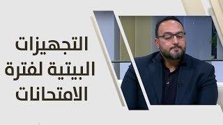 د. يزن عبده - التجهيزات البيتية لفترة الامتحانات