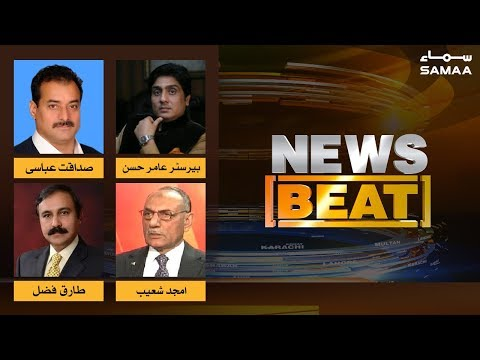 Opposition bikharne lagi | News Beat | Paras Jahanzeb | 30 June 2019