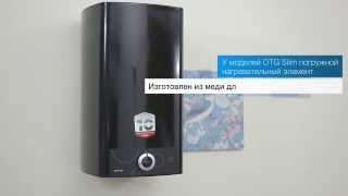 Бойлеры Gorenje Simpisity OGB/OTG  SLSIM/SLSIMB(, 2014-07-25T19:45:56.000Z)