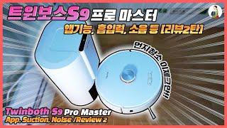 트윈보스S9 프로 마스터 앱기능, 흡입력, 소음 등[리…