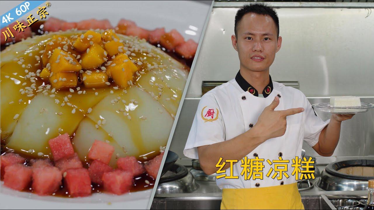 """厨师长教你:""""红糖凉糕""""的传统做法,夏日消暑佳品!(请打开cc字幕看字幕)"""