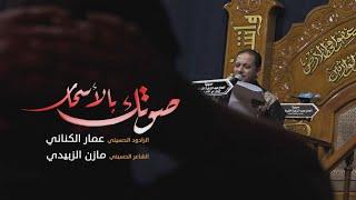 صوتك بالاسحار | الملا عمار الكناني - حسينية الحاج عبد الزهره الفرطوسي - ميسان