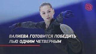 Валиева готовится победить Лью одним четверным