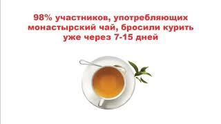 Монастырский чай от курения Вся правда о монастырском чае от курения