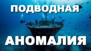 ШОКИРУЮЩИЕ Подводные Аномалии!!! ТАЙНА ОКЕАНА! 17.11.2016