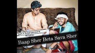 Baap Sher Beta Sava Sher   Team V Entertainment   TVE production