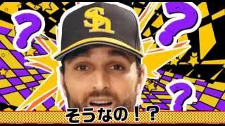 福岡ソフトバンクホークスのスターフラッシュのCMです。 サファテ投手と...