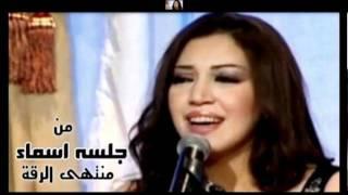 الفنانة اسماء المنور - كان يا ما كان