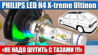 PHILIPS LED H4 X treme Ultinon - Не надо шутить с Тазами!