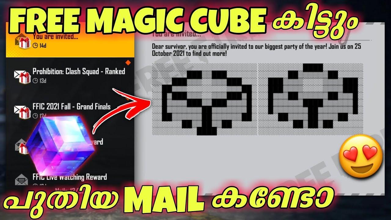 പുതിയ MAIL കണ്ടോ FREE MAGIC CUBE കിട്ടും GUYS | NEW SPECIAL DIWALI MAIL IN MAIL BOX