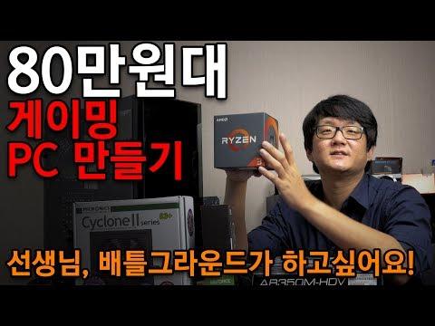 PC 조립 가이드,  80만원대 게이밍 PC : 선생님, 배틀그라운드가 하고싶어요.