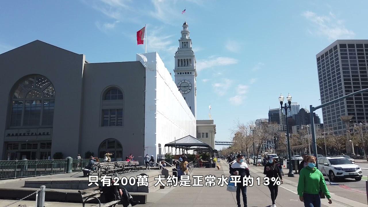 【天下新聞】三藩市: 39號碼頭遊客下降接近九成後開始反彈