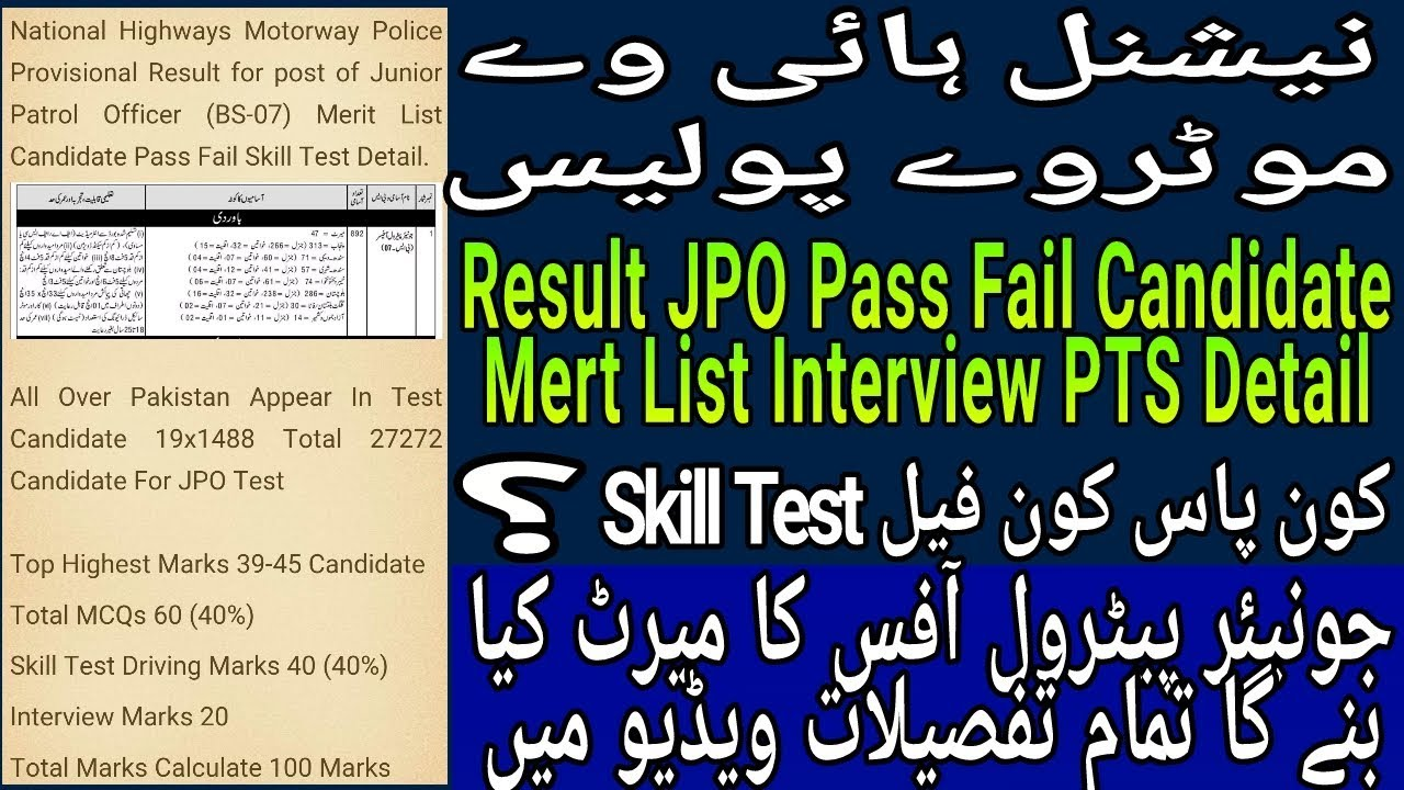 PTS (NHMP) Junior Patrol Officer BPS-07 JPO Merit List Pass Fail Candidate  Details