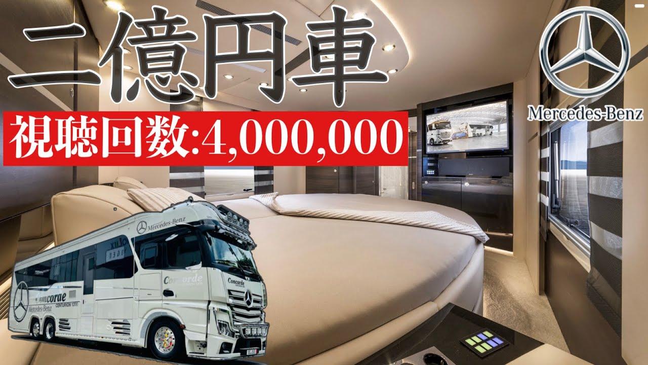 最強豪華大型クルーザー車中泊!最新ベンツキャンピングカー 価格2億円超