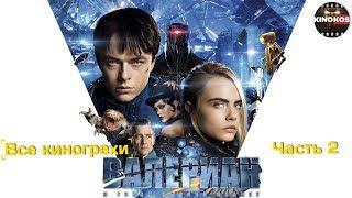 """Все киногрехи  """"Валериан и город тысячи планет"""", Часть 2"""