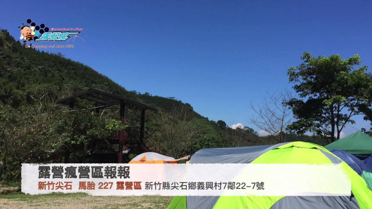 [露營瘋營區報報] 新竹尖石 馬胎227 露營區 - YouTube