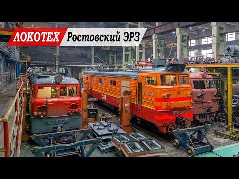 РЭРЗ | Ростовский электровозоремонтный завод (ГК «ЛокоТех»)