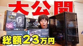 総額23万円!自作ゲーミングPCのパーツ大公開!! thumbnail