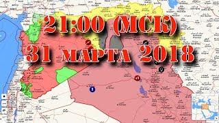 31 марта 2018. Военная обстановка в Сирии и Ливии - смотрим карту. Начало - в 21:00 (МСК).