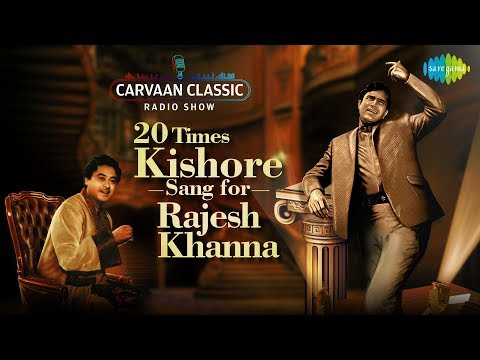 Carvaan/Weekend Classic Radio Show | 20 Times Kishore Kumar Sang For Rajesh Khanna