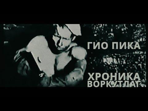 Гио ПиКа -Хроника Воркутлаг