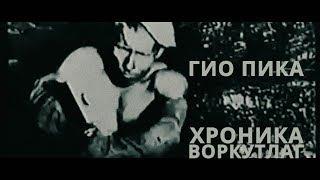 Смотреть клип Гио Пика - Хроника Воркутлаг